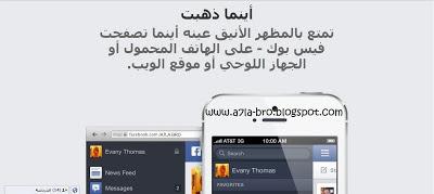 تركيب ثيم الفيس بوك الجديد طريقة الشرح