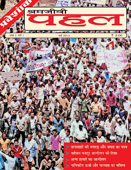 श्रमजीवी पहल मई 2011