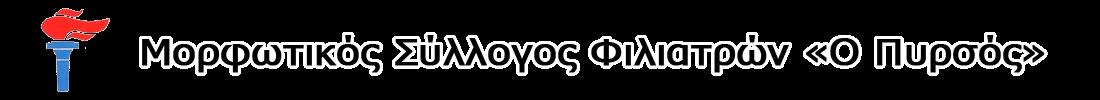 """Μορφωτικός Σύλλογος Φιλιατρών """"Ο Πυρσός"""""""