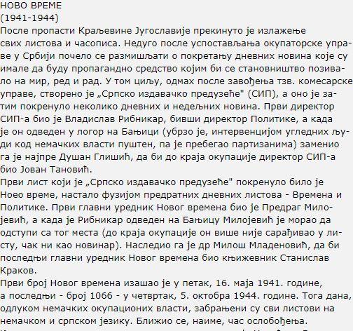 НОВО ВРЕМЕ (1941 - 1944) - Бојан Ђорђевић  ЛЕТОПИС КУЛТУРНОГ ЖИВОТА СРБИЈЕ  ПОД ОКУПАЦИЈОМ 1941-194