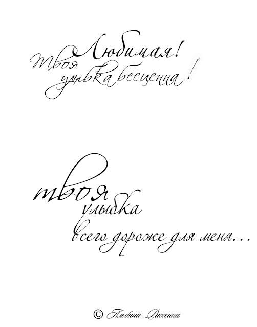 Надпись Word Art для открыток.