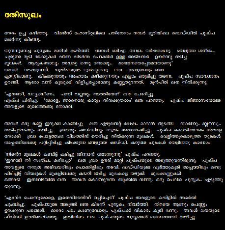 Latest malayalam thundu kathakal collection 2013