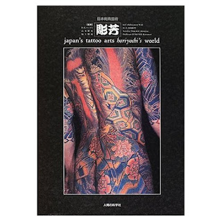 Japan's Tattoo Arts: Horiyoshi's World Vol. 1