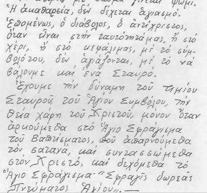 Κάντε κλικ στην εικόνα για διαβάσετε το αυθεντικό χειρόγραφο του Αγίου Παϊσίου!