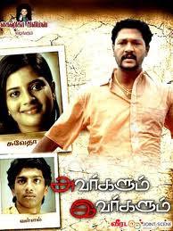 Avargalum Ivargalum (2011) - Tamil Movie
