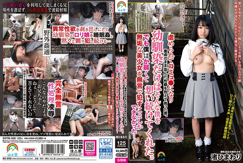 SOTB-008 Himawari Nagisa Gentle And Naive Beautiful Girl