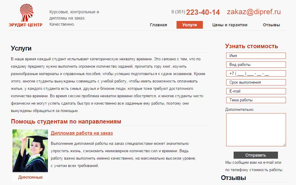 Центр помощи студентам «Эрудит», «Эрудит-центр», ИПАлямовская Светлана Викторовна