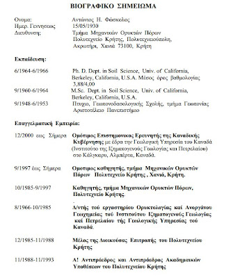 Αντώνης Φώσκολος: υδρογονάνθρακες στην ΑΟΖ Ελλάδας