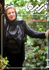 مرور 59 سال زندگی مشترک ایرج قادری و تهمینه