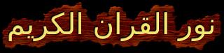 //نور القران الكريم//