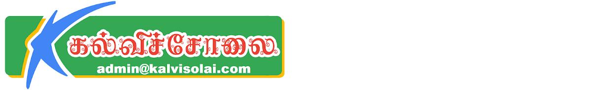 Contact.Kalvisolai.Com |  கல்விச்சோலை