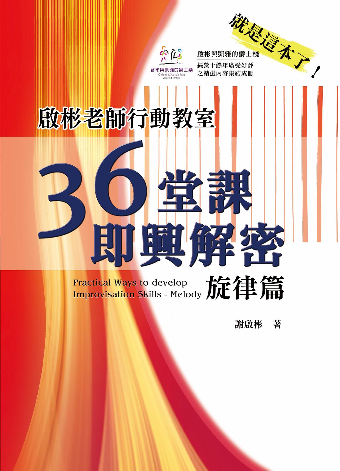 學習即興最需要的一本好書 就是這本了!