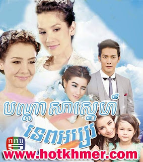 Bandasa Sne Tep Apsor [34 End] Thai Lakorn Thai Khmer Movie dubbed Videos