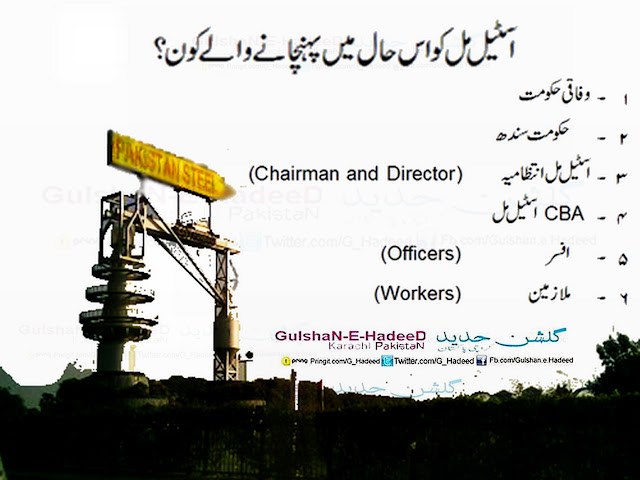 pakistan steel sword pakistan steel industry pakistan steel cadet college pakistan steel production pakistan steel knife quality pakistan steel mill jobs pakistan steel mill news pakistan steel mill privatization pakistan steel melters association pakistan steel news pakistan steel mill pakistan steel association pakistan steel apprenticeship 2015 pakistan steel apprenticeship pakistan steel address pakistan steel application form pakistan steel and its impact on the economy pakistan steel mill annual report pakistan steel mills association pakistan steel mill apprenticeship 2012 pakistan steel industry analysis pakistan steel bailout package pakistan steel board of directors pakistan steel billet rates pakistan steel board of directors meeting pakistan steel blast furnace pakistan steel business recorder pakistan steel bin qasim pakistan steel bin qasim karachi pakistan steel bailout pakistan steel buyers pakistan steel cadet college video pakistan steel cadet college karachi admission 2015 pakistan steel company pakistan steel cadet college admission 2015 pakistan steel cadet college karachi jobs pakistan steel cadet college admission 2012 pakistan steel cadet college official website pakistan steel cadet college website pakistan steel cadet college result 2013 m.t.c pakistan steel mill karachi pakistan steel downstream industrial estate pakistan steel door pakistan steel demand pakistan steel dealers pakistan steel demand 2012 pakistan damascus steel pakistan steel mill diploma pakistan steel marketing department pakistan steel mill departments pakistan stainless steel dagger pakistan steel engineering pakistan steel electricity pakistan steel exports pakistan steel mills employees pakistan steel industrial estate pakistan steel cadet college entry test pakistan steel mill job electrical pakistan steel mill was established with the help of pakistan steel mill impact on economy pakistan steel factory pakistan steel facebook pakistan steel fabricating company limited pakistan steel for sale again pakistan steel furniture pakistan steel fabricating co. (pvt) ltd pakistan steel financial statements pakistan steel fabrication pakistan first steel mill pakistan steel mill facebook pakistan steel guest house pakistan steel gate pakistan steel mill guest house pakistan steel mill google map is pakistan steel good g.s steel pakistan pakistan steel hospital pakistan steel hospital contact pakistan steel hospital phone number pakistan steel history pakistan steel hr-235 pakistan steel hospital jobs pakistan steel mill hospital pakistan steel price history pakistan steel institute of technology pakistan steel industry overview pakistan steel imports pakistan steel islamabad pakistan steel institute of technology admissions 2015 pakistan steel imports company pakistan steel industry statistics pakistan steel institute of technology admissions pakistan steel jobs pakistan steel jobs 2015 pakistan steel jobs 2013 pakistan steel job opportunities pakistan steel karachi jobs pakistan steel mill jobs 2014 pakistan steel mill jobs salaries pakistan steel news june 2013 pakistan steel karachi pakistan steel knife pakistan steel mill karachi jobs 2012 pakistan stainless steel knife pakistan steel hospital karachi pakistan stainless steel knives pakistan steel town karachi pakistan steel mill karachi price list pakistan steel mill internship report pakistan steel mill annual report 2014 pakistan steel mills problems pakistan steel m pakistan steel news in business recorder pakistan steel news today pakistan steel new ceo pakistan steel new chairman pakistan steel nor pakistan steel news 2013 pakistan steel news august 2013 pakistan steel news 2012 pakistan steel news update pakistan steel officers mess pakistan steel official website pakistan steel officers club pakistan steel officers association pakistan steel officers voice pakistan steel officers pakistan steel institute of technology admissions 2013 voice of pakistan steel history of pakistan steel mill problems of pakistan steel mill prices of pakistan steel products ceo of pakistan steel mills importance of pakistan steel mill products of pakistan steel mills logo of pakistan steel mill chairman of pakistan steel mills news of pakistan steel mills pakistan steel prices pakistan steel plant pakistan steel production statistics pakistan steel production 2015 pakistan steel pictures pakistan steel privatisation pakistan steel production 2013 pakistan steel pipes pakistan steel pipe manufacturers pakistan steel pakistan steel latest news pakistan steel quality pakistan steel mills bin qasim pakistan steel rates pakistan steel re-rolling mills association pakistan steel re-rolling mills pakistan steel rawalpindi pakistan steel rats pakistan damascus steel review pakistan steel internship report pakistan steel mill russia pakistan steel mills report pakistan steel sector pakistan steel salary pakistan steel scrap prices pakistan steel smelter association pakistan steel sialkot pakistan steel scrap pakistan steel smd pakistan steel scandal pakistan steel standards pakistan steel tenders pakistan steel town pakistan steel town ship pakistan steel traders association pakistan steel traders pakistan steel today pakistan steel today news pakistan steel mill thermal power plant pakistan steel cricket team pakistan steel labour union pakistan steel labour union palsu pakistan steel mill union pakistan steel mills labour union pakistan steel mill history in urdu pakistan steel voice pakistan steel mill video pakistan steel mill vacancies pakistan steel wiki pakistan steel website pakistan steel works dubai & pakistan steel & welding llc steel windows pakistan steel wool pakistan why pakistan steel mill is in loss pakistan steel zonal office islamabad pakistan steel zonal office pakistan steel 100 bed hospital pakistan steel jobs 2012 pakistan steel industry 2012 pakistan steel mills 2013 pakistan steel production 2012