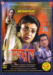 Antarghaat (2002) - Bengali Movie