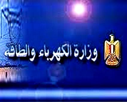 """وظائف وزارة الكهرباء والطاقة """" اعلان رقم 7 لسنة 2015 """" والتقديم حتى 15 / 10 / 2015"""