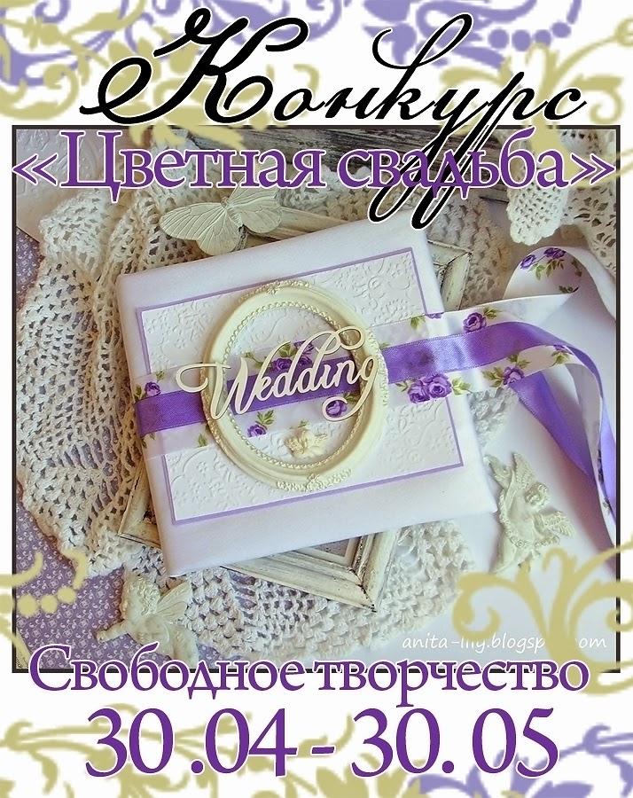 """Тематический конкурс """"Цветная свадьба""""!"""