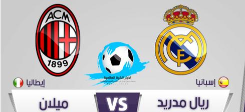 مشاهدة مباراة ريال مدريد وميلان اليوم بث مباشر real madrid vs ac milan