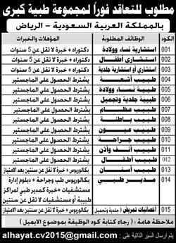 وظائف شاغرة في الرياض لأطباء من الجنسين
