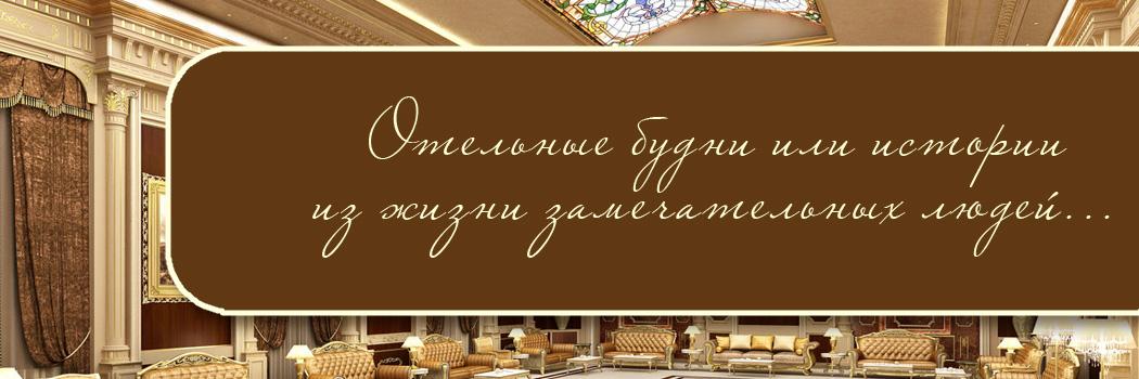 Отельные будни или истории из жизни замечательных людей