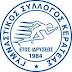 Αποτελέσματα της κλήρωσης Λαχειοφόρου Αγοράς 2013 του Γυμναστικού Συλλόγου Κερατέας
