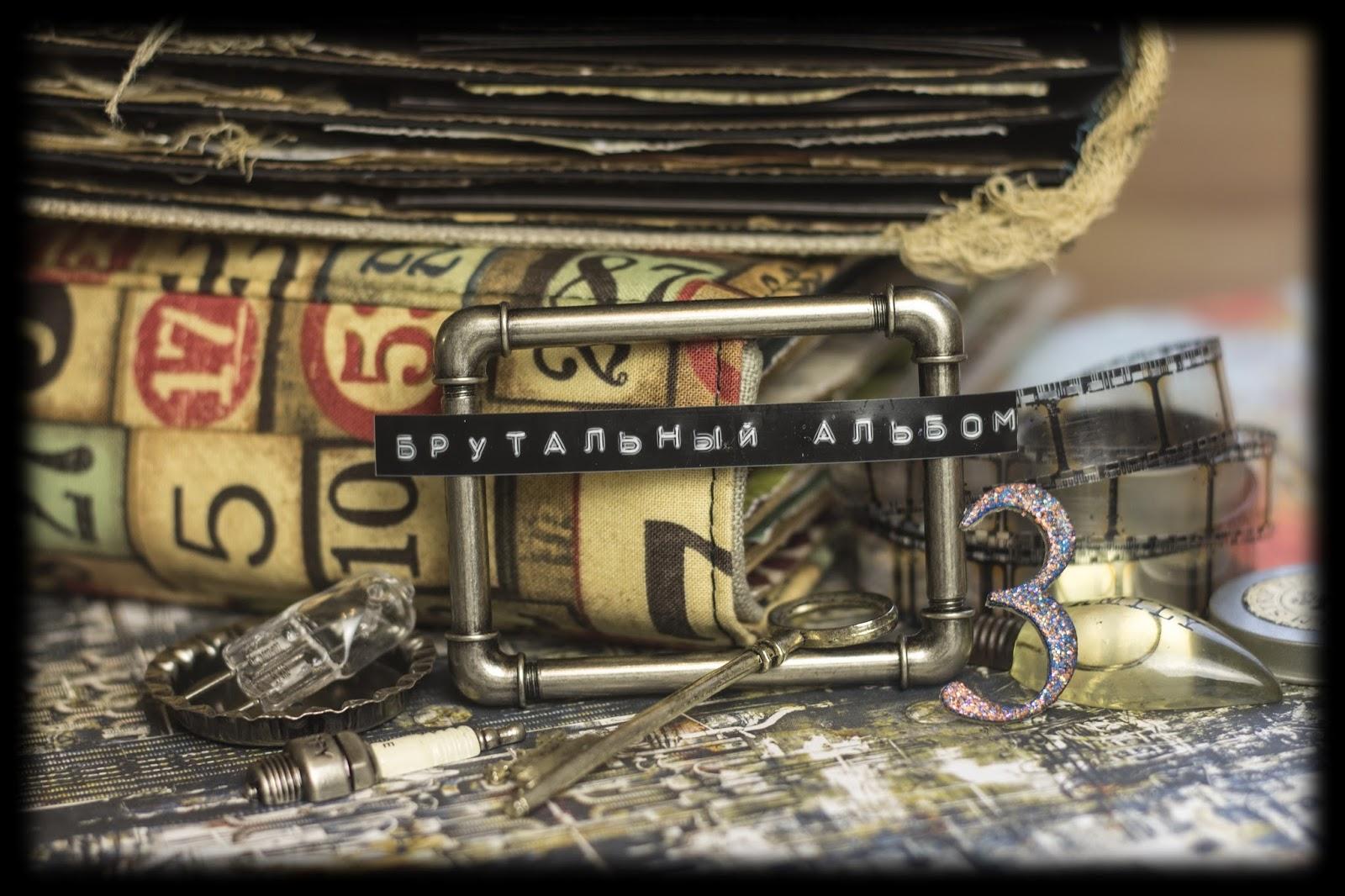 СП Брутальный альбом 3 с Дашей Бурмистровой