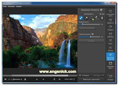 Photo Editor 3 SE - Инструмент Удаление объектов - Стереть