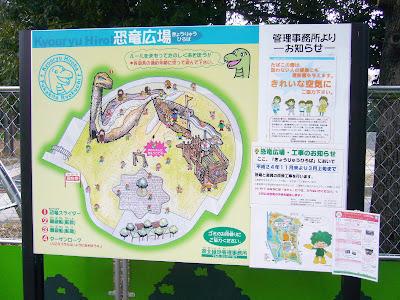 大阪府・深北緑地ウォーキング 恐竜広場