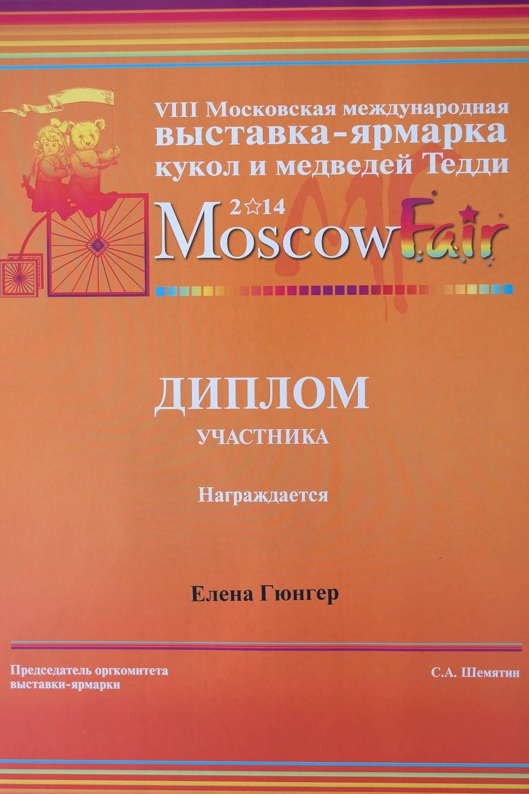 MoscowFair-Москва-2014год