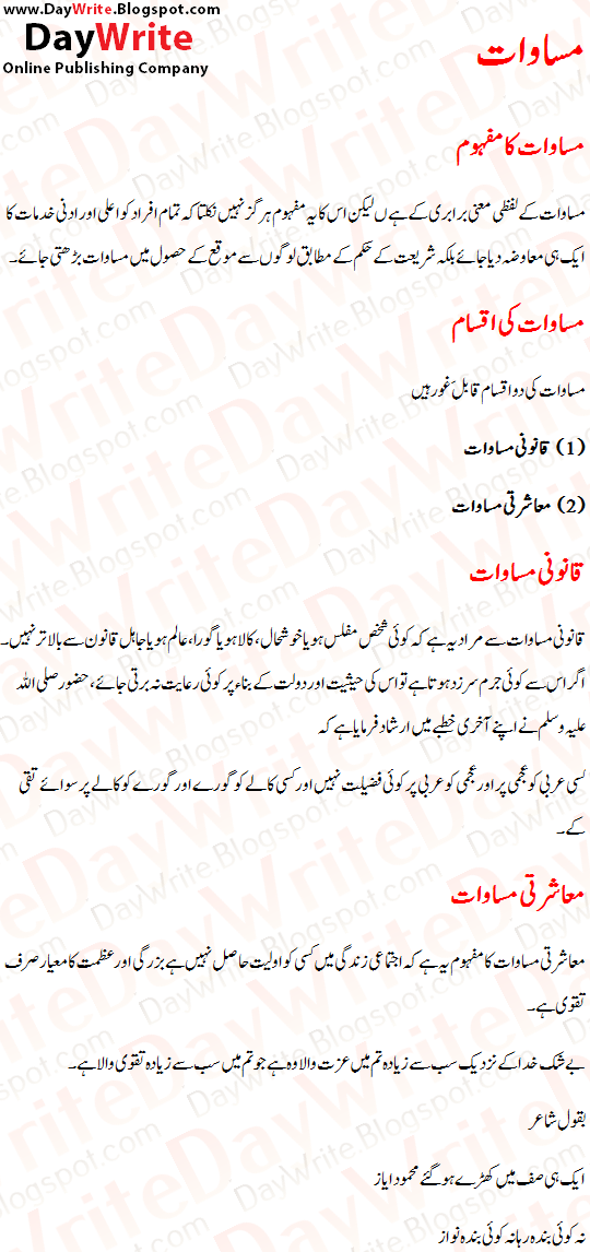 equality of opportunity essay urdu note on equality of opportunity equality of opportunity essay urdu note on equality of opportunity speech
