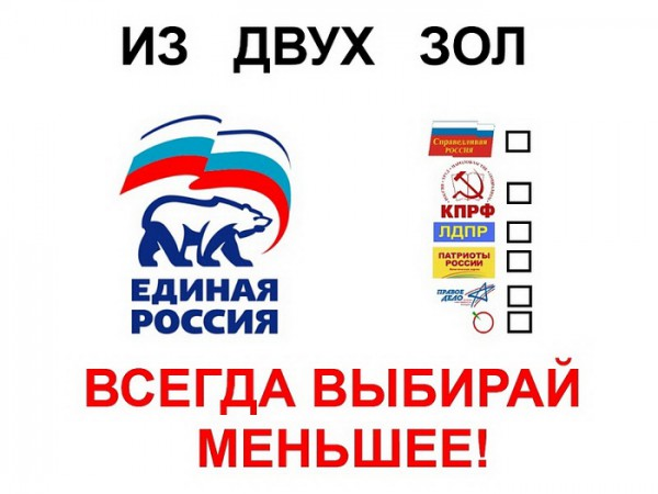 За единую россию!