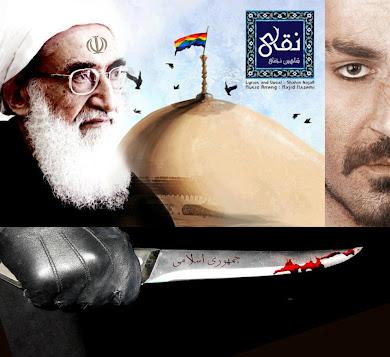 حریم اسلام به مانند لجنزاریست مخوف و آزاردهنده که هیچ دریچه ای به مانند دهان مفتی و آیت الله ها