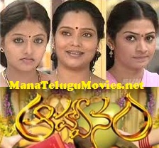 Aahwanam Telugu Serial -E458 – 12th April
