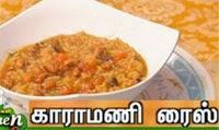 Karamani Rice – Ungal Kitchen Engal Chef