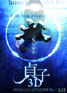Ver Película Sadako 3D Online Gratis (2012)