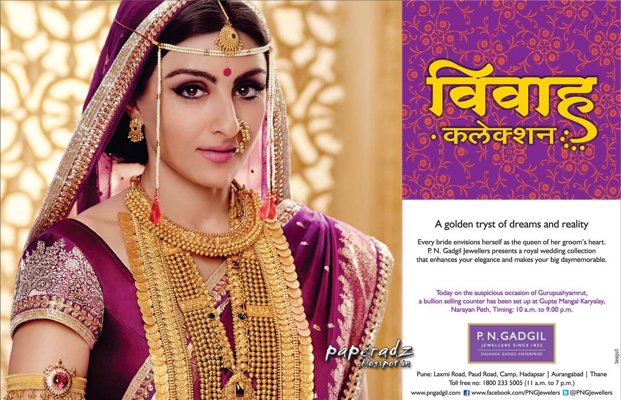 Pn gadgil jewellers soha ali khan advertisements news for Hm diwan jewellers
