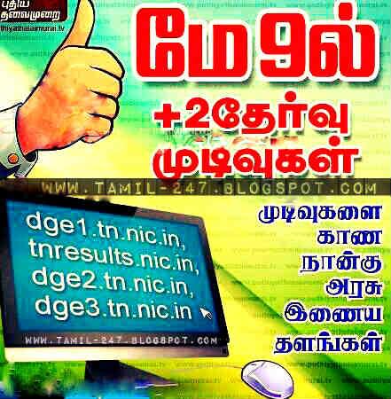 TN Board 12th Results, 12th Result 2013 Tamil Nadu, TN plus 2 Results March 2013 HSC, Tamilnadu Plus Two Results 2013 - 2014, TN 12th/HSC/Plus Two Board March Exam Results 2013, tnresults.nic.in, dge1.tn.nic.in, dge2.tn.nic.in, dge3.tn.nic.in, 12th std result 2013, result on 9/05/2013, TN Plus two result 9th May, TN +2 results, 12th result 2013 tamilnadu state board, TN 12th state board result