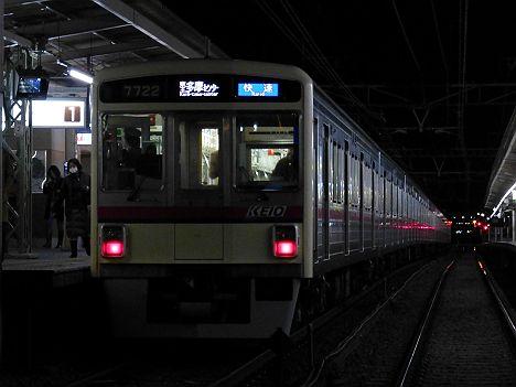 京王電鉄 快速 京王多摩センター行き 7000系LED
