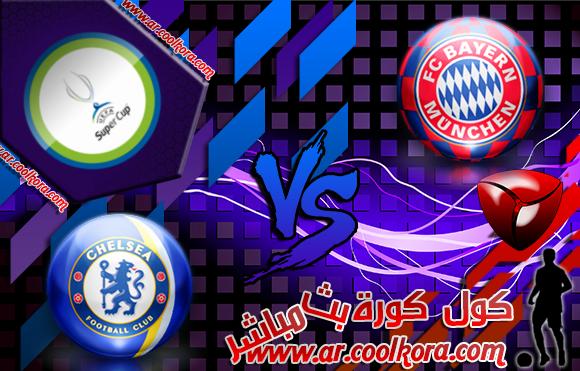 مشاهدة مباراة بايرن ميونخ وتشيلسي بث مباشر نهائي كأس السوبر الأوروبي 2013 Bayern Munich vs Chelsea