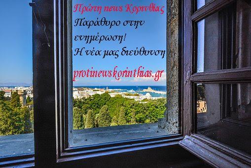 ΕΔΩ ΘΑ ΒΡΕΙΤΕ ΤΗΝ ΑΝΑΝΕΩΜΕΝΗ ιστοσελιδα μας protinewskorinthias.gr
