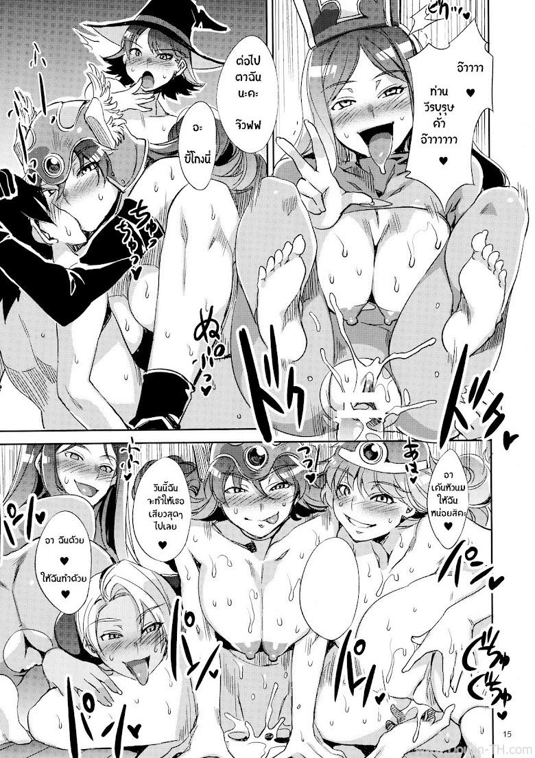 คาเฟ่ได้เสียว - หน้า 12
