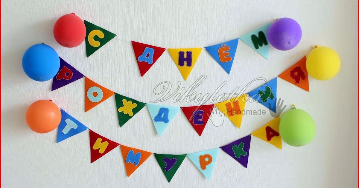 Гирлянда на день рождения из цветной бумаги