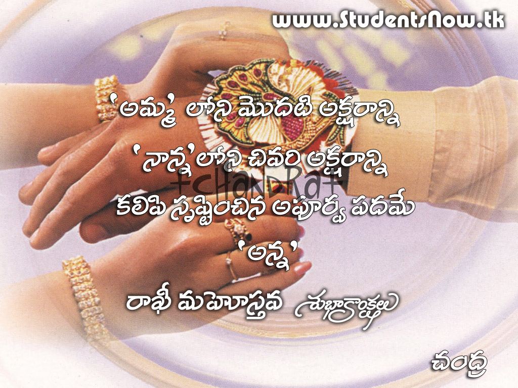 Telugu Love Quotes Message