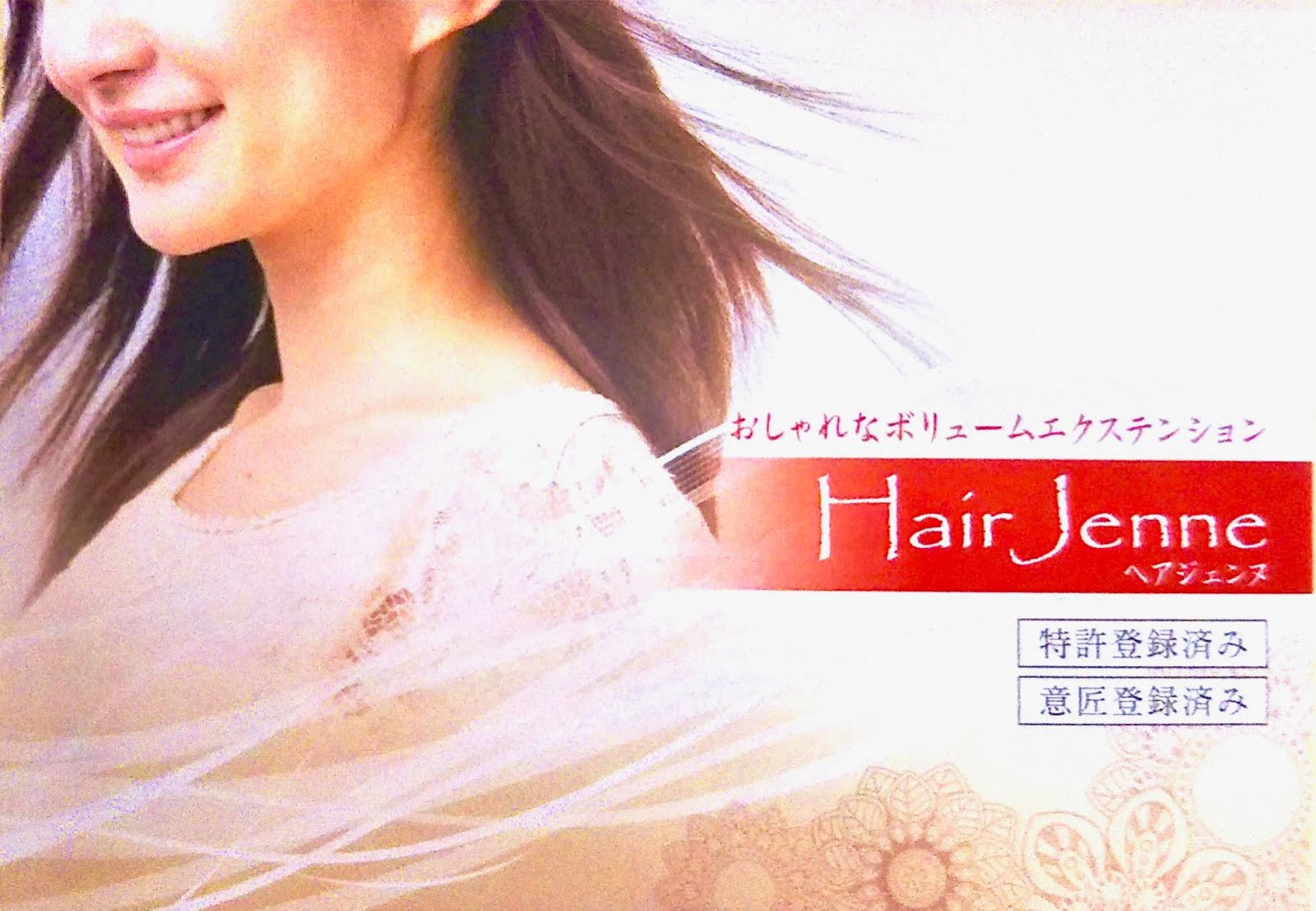Hair Jenne, ボリューム増毛エクステ