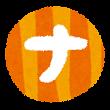 カタカナ ナ イラスト文字