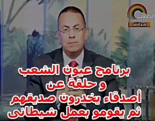 برنامج عيون الشعب حلقة الجمعة 28-7-2017 مع حنفى السيد