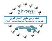 شبكة برامج حقوق الإنسان