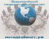 Методкабинет РФ