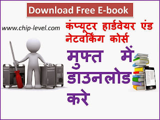 Computer Hardware And Networking Course In Hindi