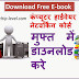 Computer Hardware Repairing Books In Hindi Free Download